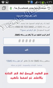 create-facebook-account-shot2