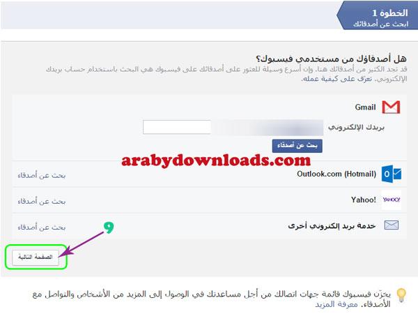create-new-facebook-account-shot2