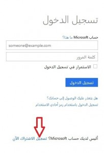 create-new-hotmail-account-shot1