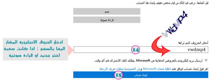 انشاء ايميل هوتميل جديد hotmail account   برامج بيديا
