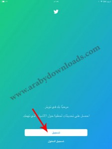 create-new-twitter-account-shot1