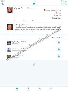 create-new-twitter-account-shot7