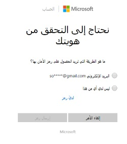 restore-hotmail-password-shot1